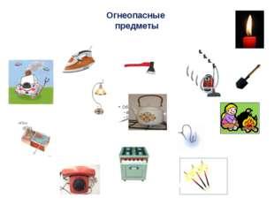 Огнеопасные предметы