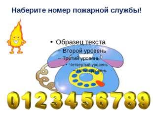 Наберите номер пожарной службы!