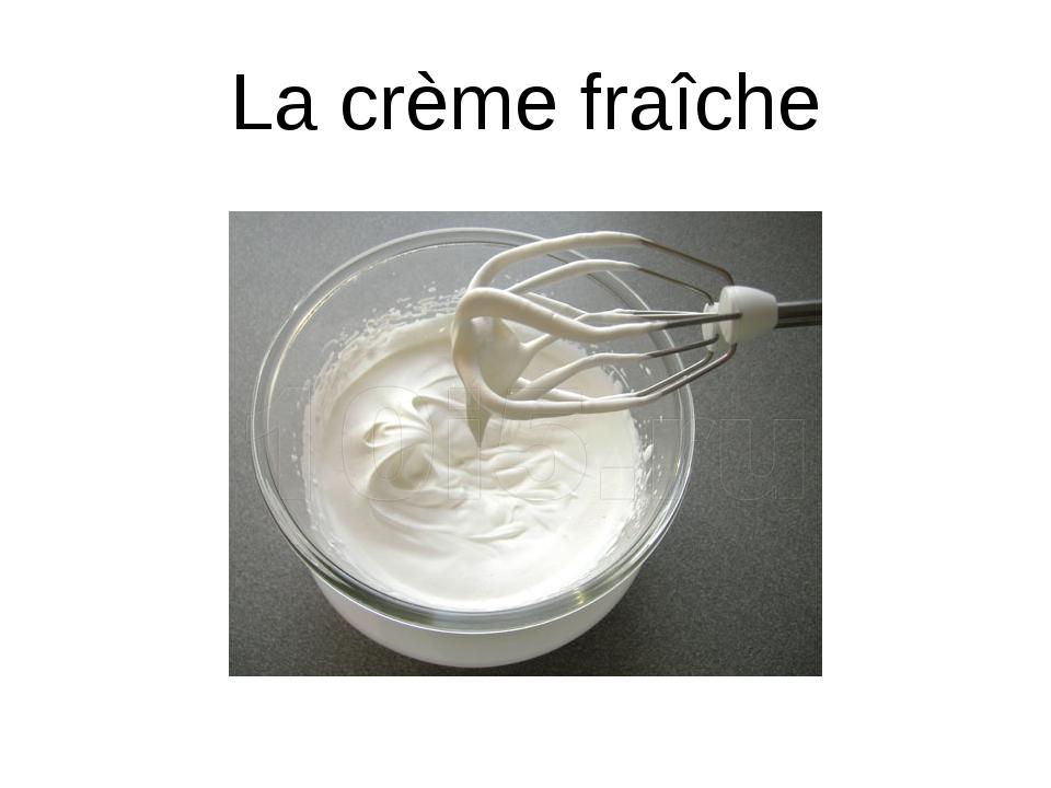 La crème fraîche