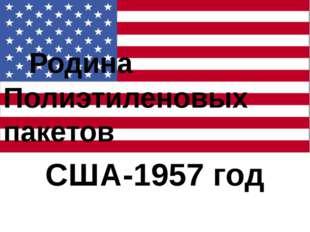 США-1957 год Родина Полиэтиленовых пакетов