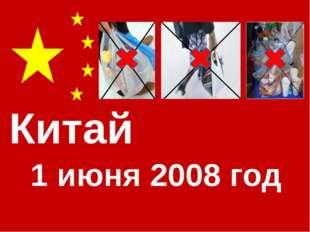 1 июня 2008 год Китай