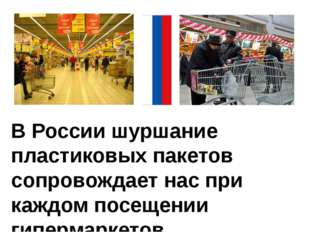 В России шуршание пластиковых пакетов сопровождает нас при каждом посещении г