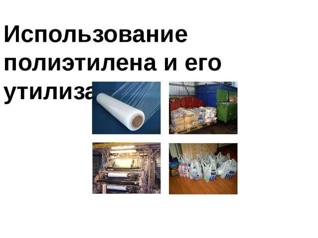 Использование полиэтилена и его утилизация