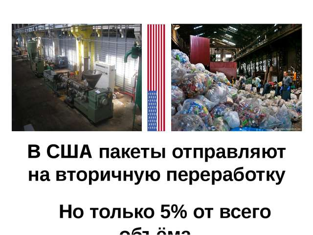 Но только 5% от всего объёма… В США пакеты отправляют на вторичную переработку