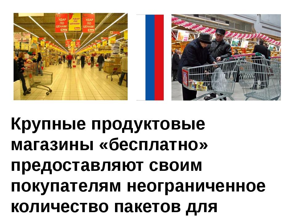Крупные продуктовые магазины «бесплатно» предоставляют своим покупателям неог...