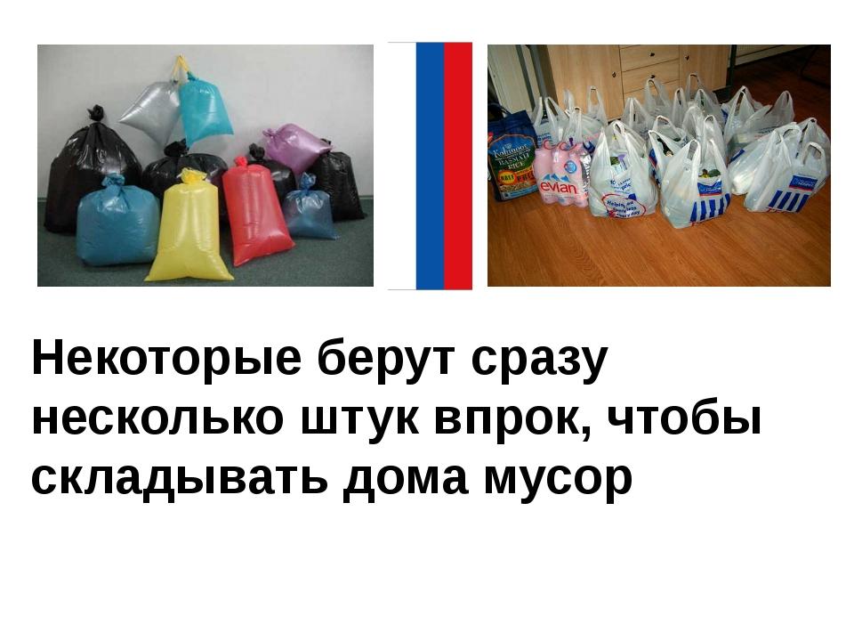 Некоторые берут сразу несколько штук впрок, чтобы складывать дома мусор