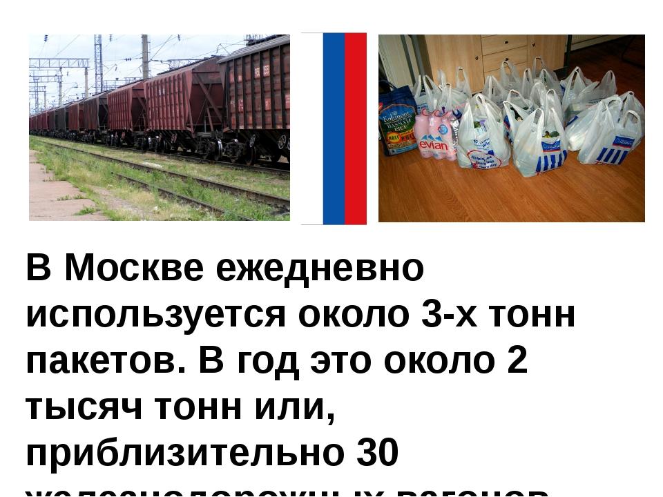 В Москве ежедневно используется около 3-х тонн пакетов. В год это около 2 тыс...