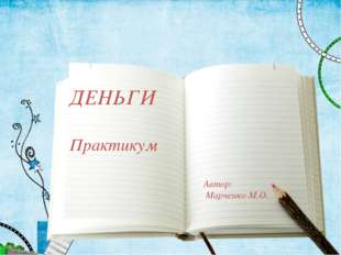 ДЕНЬГИ Практикум Автор: Марченко М.О.