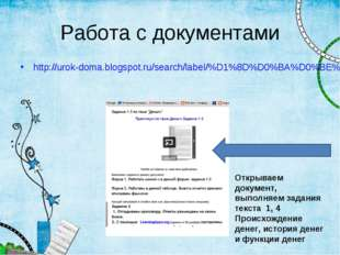 Работа с документами http://urok-doma.blogspot.ru/search/label/%D1%8D%D0%BA%D