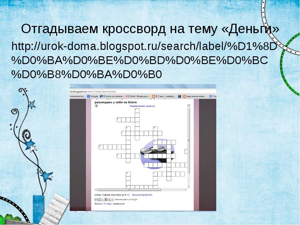 Отгадываем кроссворд на тему «Деньги» http://urok-doma.blogspot.ru/search/lab...