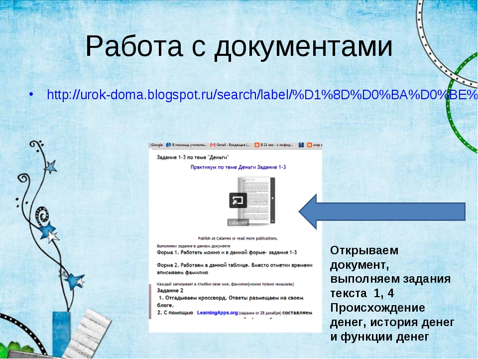 Работа с документами http://urok-doma.blogspot.ru/search/label/%D1%8D%D0%BA%D...