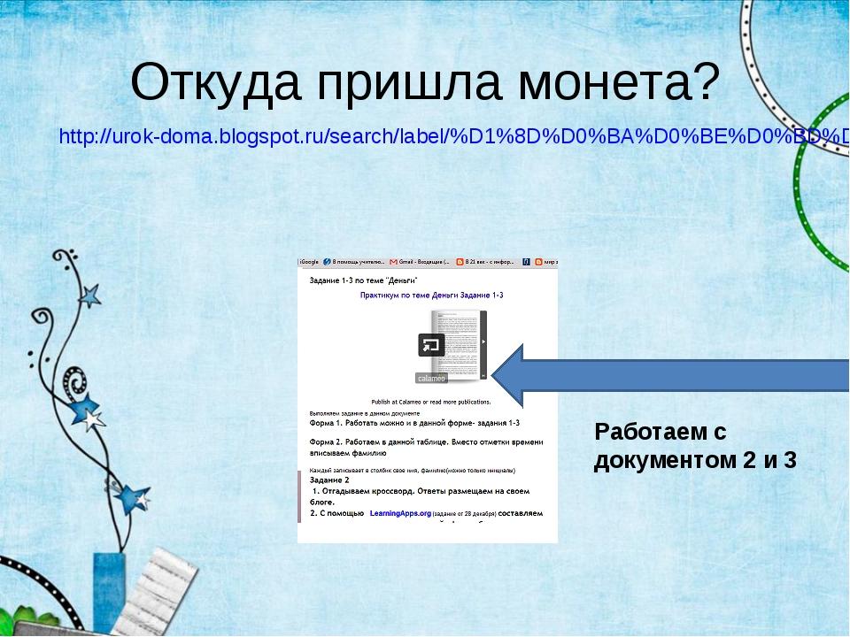 Откуда пришла монета? Работаем с документом 2 и 3 http://urok-doma.blogspot.r...