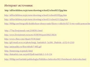 Интернет источники: http://allforchildren.ru/pictures/showimg/school1/school0