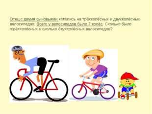 Отец с двумя сыновьями катались на трёхколёсных и двухколёсных велосипедах. В