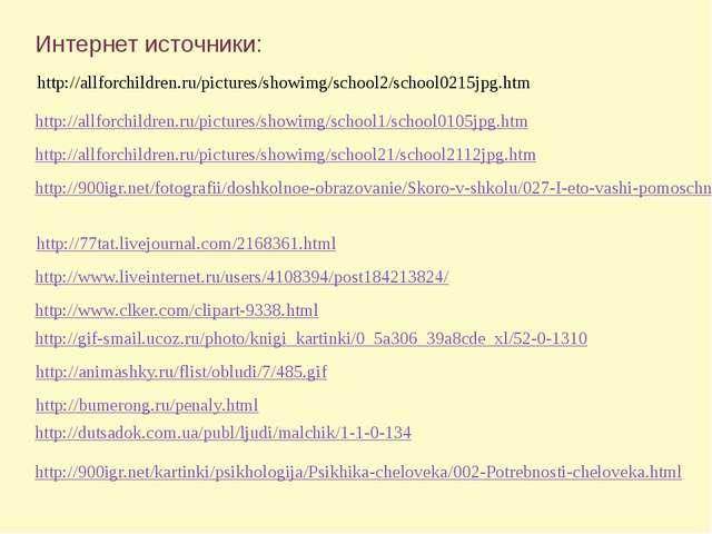 Интернет источники: http://allforchildren.ru/pictures/showimg/school1/school0...