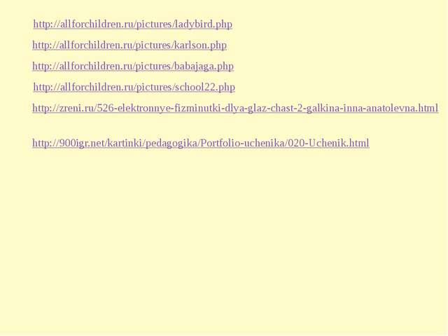http://900igr.net/kartinki/pedagogika/Portfolio-uchenika/020-Uchenik.html htt...