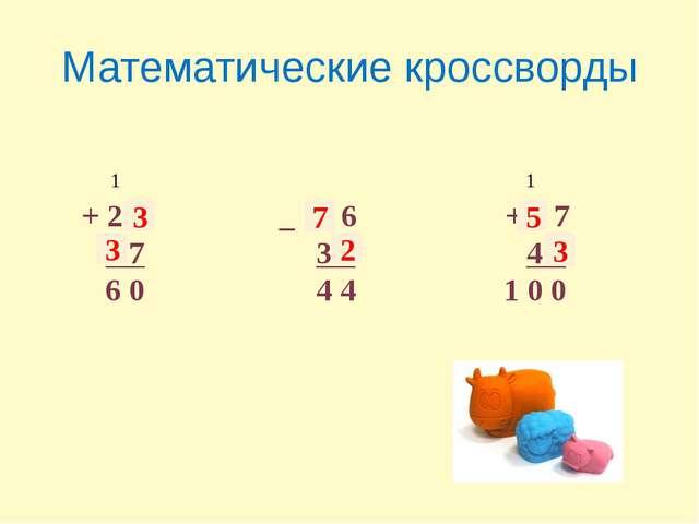 Математические кроссворды + 2 * _ * 6 + * 7 * 7 3 * 4 * 6 0 4 4 1 0 0 3 3 2 7...