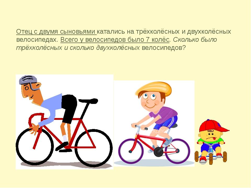 Отец с двумя сыновьями катались на трёхколёсных и двухколёсных велосипедах. В...