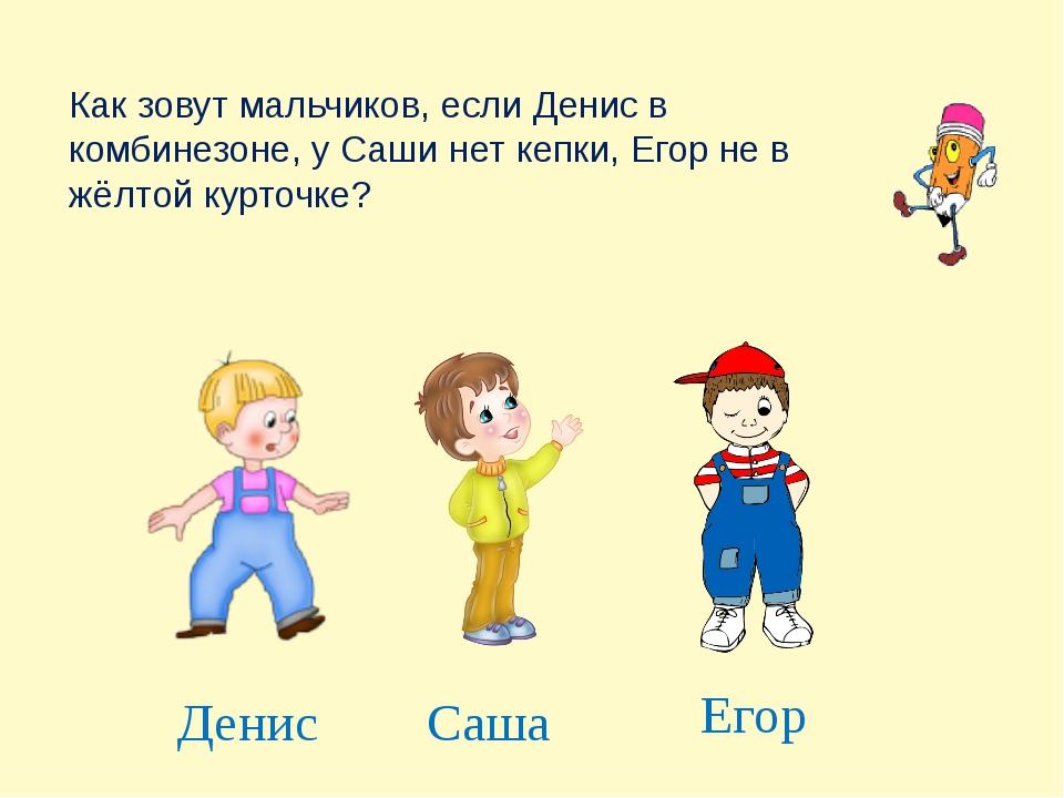 Как зовут мальчиков, если Денис в комбинезоне, у Саши нет кепки, Егор не в жё...