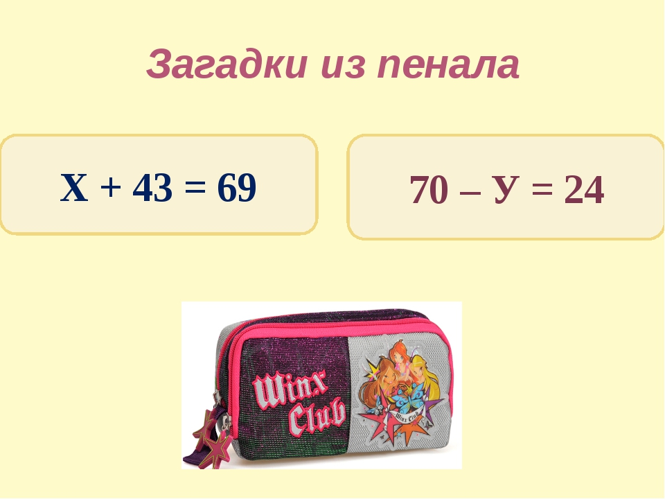 Загадки из пенала Х + 43 = 69 70 – У = 24