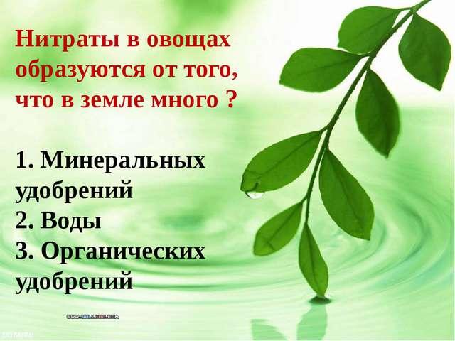 Нитраты в овощах образуются от того, что в земле много ? 1. Минеральных удобр...