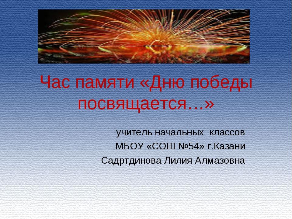 Час памяти «Дню победы посвящается…» учитель начальных классов МБОУ «СОШ №54»...