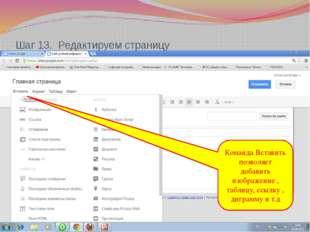 Шаг 13. Редактируем страницу Команда Вставить позволяет добавить изображение