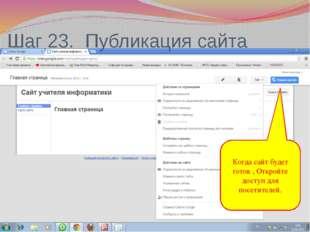 Шаг 23. Публикация сайта Когда сайт будет готов , Откройте доступ для посетит