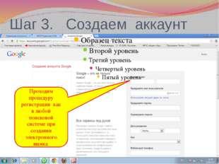 Шаг 3. Создаем аккаунт Проходим процедуру регистрации как в любой поисковой с