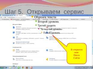 Шаг 5. Открываем сервис В открытом окне Ищем Сайты