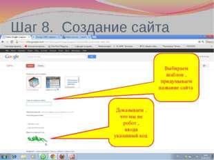 Шаг 8. Создание сайта Выбираем шаблон , придумываем название сайта Доказываем