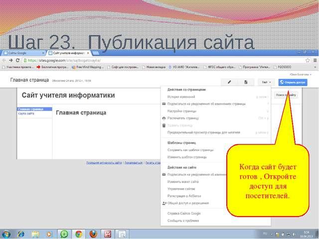 Шаг 23. Публикация сайта Когда сайт будет готов , Откройте доступ для посетит...