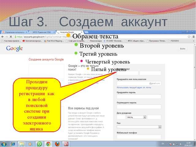 Шаг 3. Создаем аккаунт Проходим процедуру регистрации как в любой поисковой с...