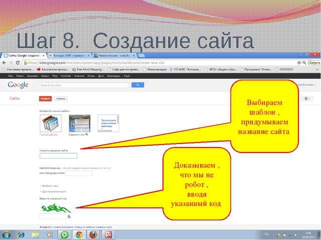 Шаг 8. Создание сайта Выбираем шаблон , придумываем название сайта Доказываем...