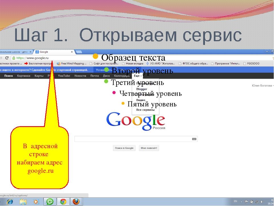 Шаг 1. Открываем сервис В адресной строке набираем адрес google.ru