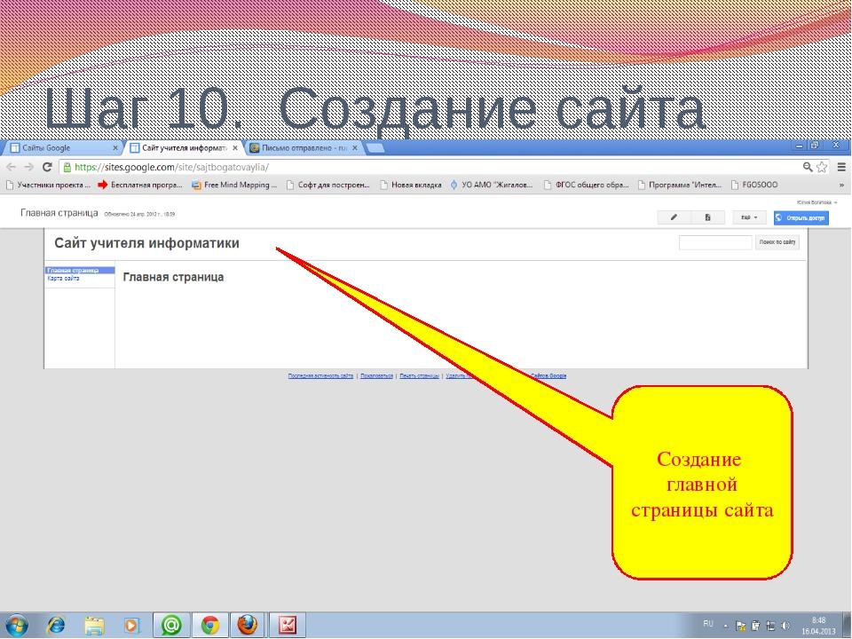 Шаг 10. Создание сайта Создание главной страницы сайта