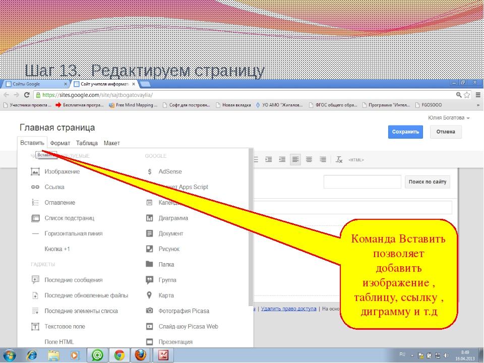Шаг 13. Редактируем страницу Команда Вставить позволяет добавить изображение...
