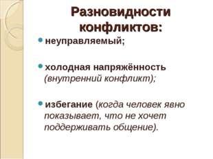 Разновидности конфликтов: неуправляемый; холодная напряжённость (внутренний к