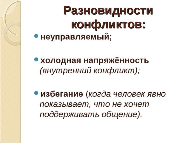 Разновидности конфликтов: неуправляемый; холодная напряжённость (внутренний к...