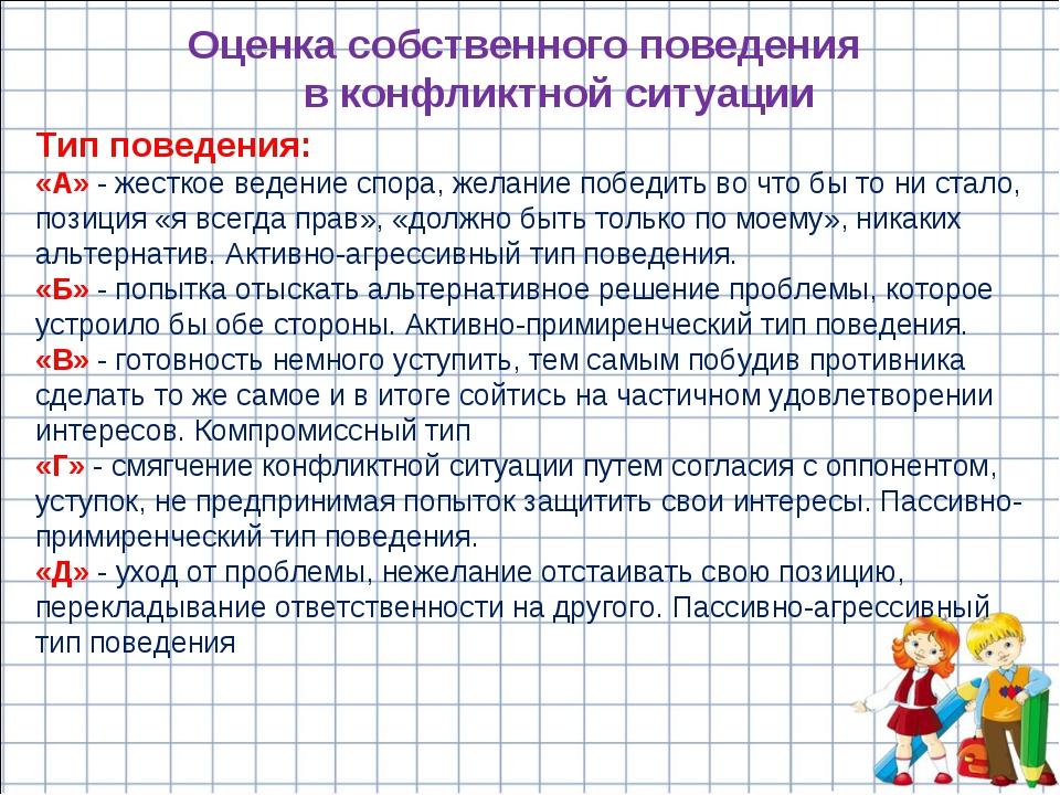 Оценка собственного поведения в конфликтной ситуации Тип поведения: «А» - жес...
