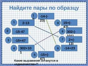Найдите пары по образцу 10 9 6 302+101 Какие выражения останутся в «одиночест