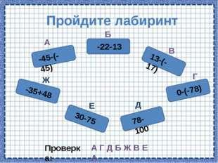 Пройдите лабиринт А Б В Г Д Е Ж А Г Д Б Ж В Е А Проверка: -45-(-45) -22-13 13