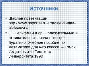 Источники Шаблон презентации http://www.nsportal.ru/ermolaeva-irina-alekseevn