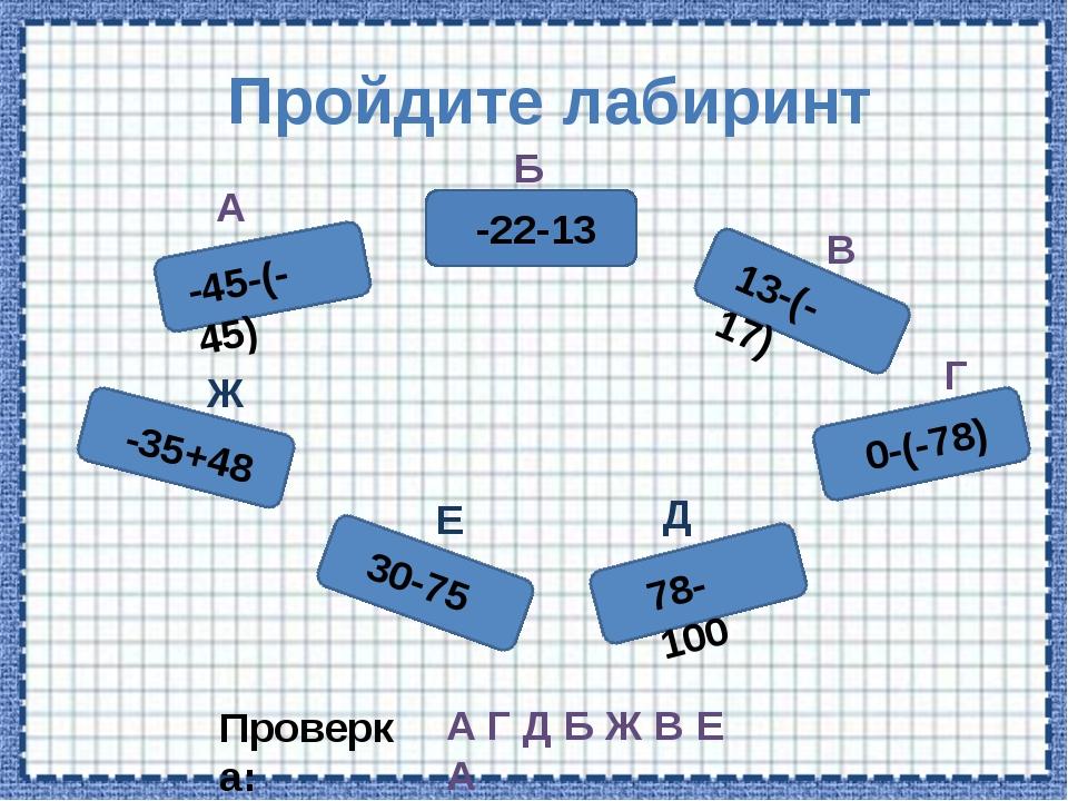 Пройдите лабиринт А Б В Г Д Е Ж А Г Д Б Ж В Е А Проверка: -45-(-45) -22-13 13...
