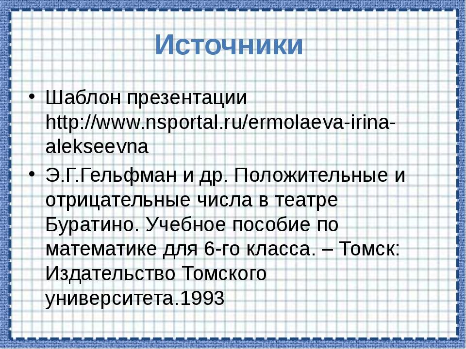 Источники Шаблон презентации http://www.nsportal.ru/ermolaeva-irina-alekseevn...
