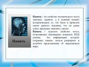 Память - это свойство человеческого мозга замечать, хранить, а в нужный момен