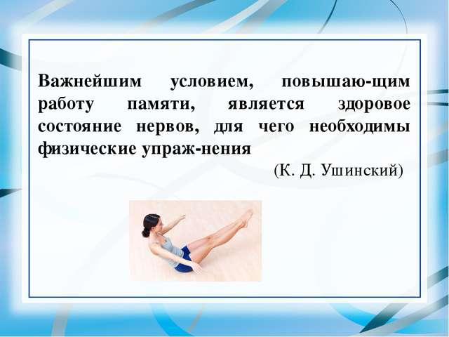 Важнейшим условием, повышаю-щим работу памяти, является здоровое состояние не...