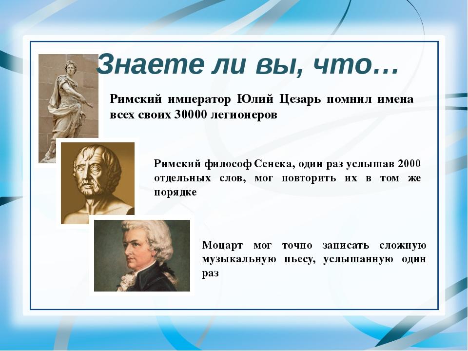 Римский император Юлий Цезарь помнил имена всех своих 30000 легионеров Знаете...