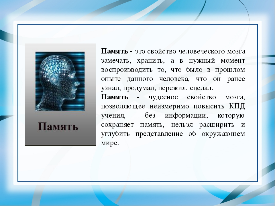 Память - это свойство человеческого мозга замечать, хранить, а в нужный момен...