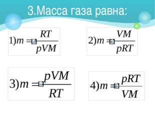 3.Масса газа равна: